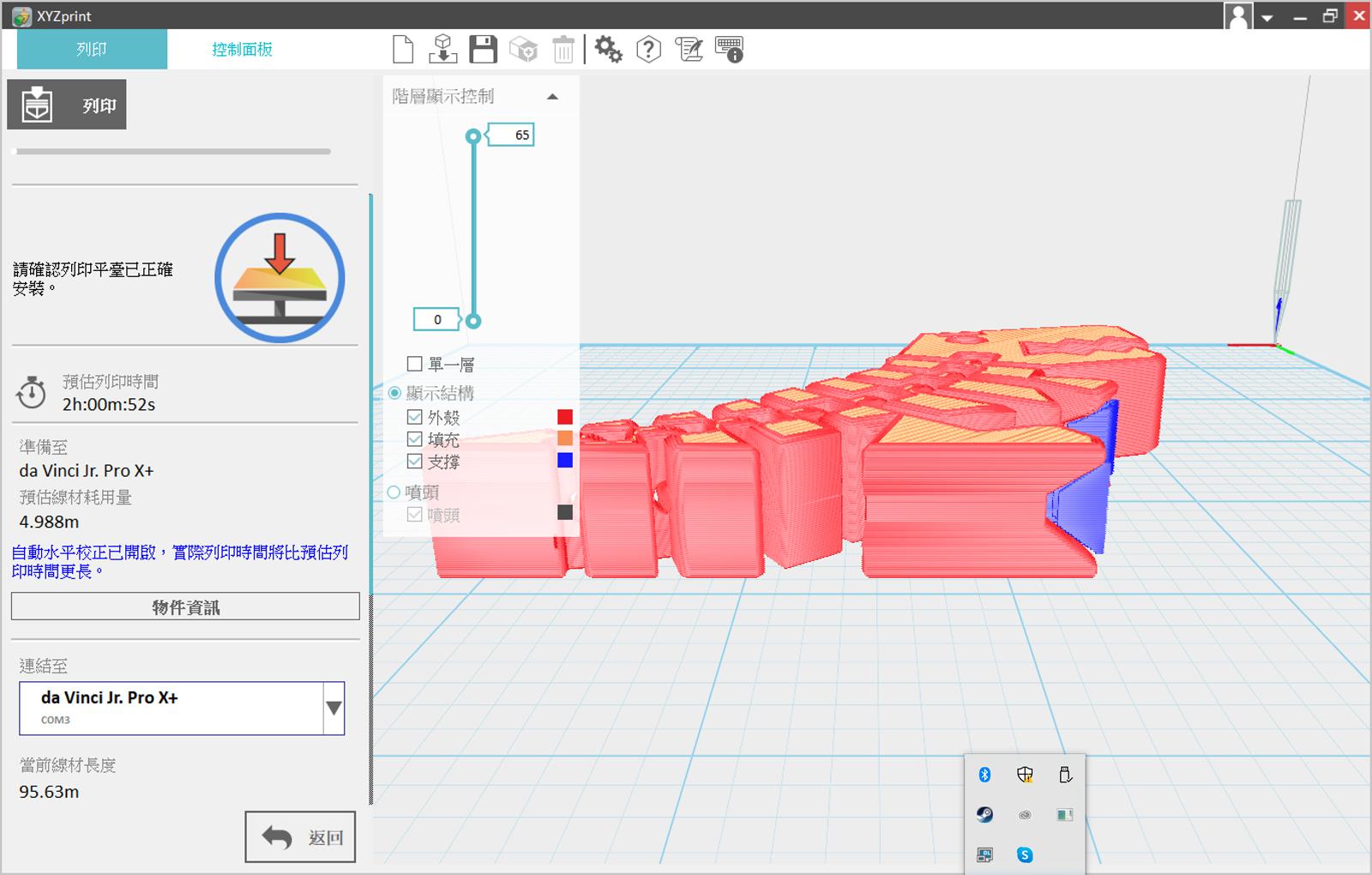 XYZprinting多功能3D列印機-da Vinci Jr. Pro X+,若使用官方線材可提供完整的線材預估、列印時間預測與列印過程模擬等完整功能
