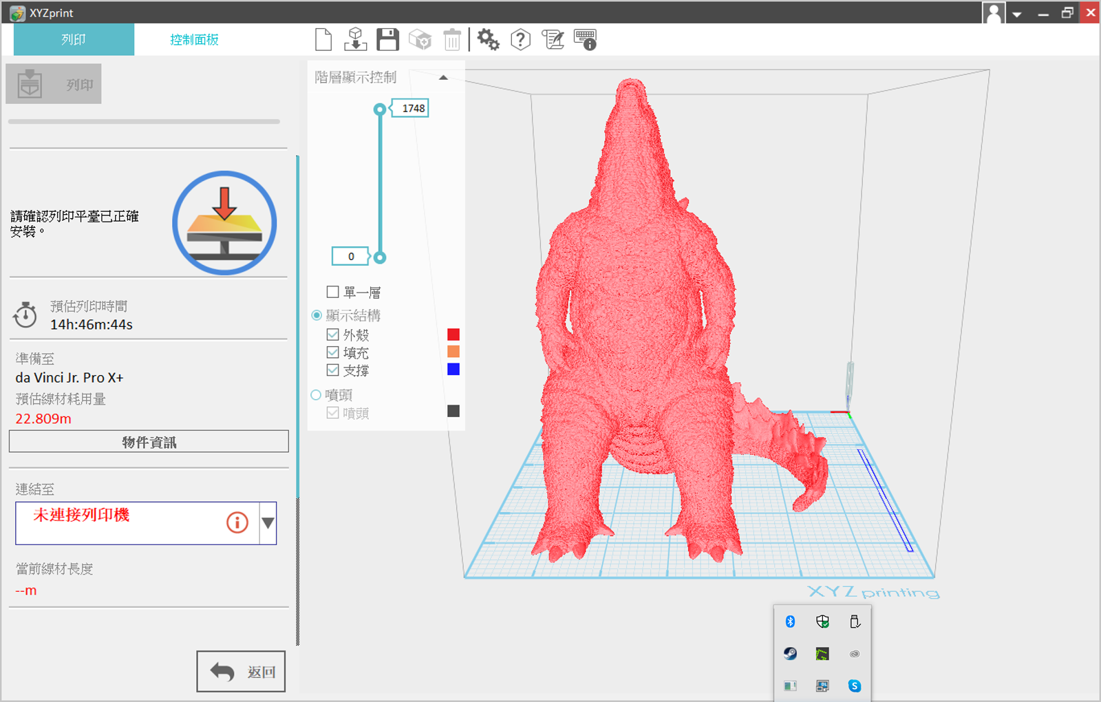 XYZprinting多功能3D列印機-da Vinci Jr. Pro X+,3D模型切片可直接連線或儲存到SD記憶卡離線列印