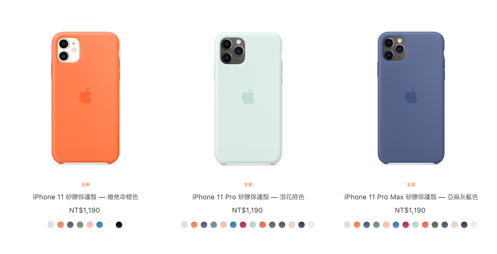 Iphone 11 色