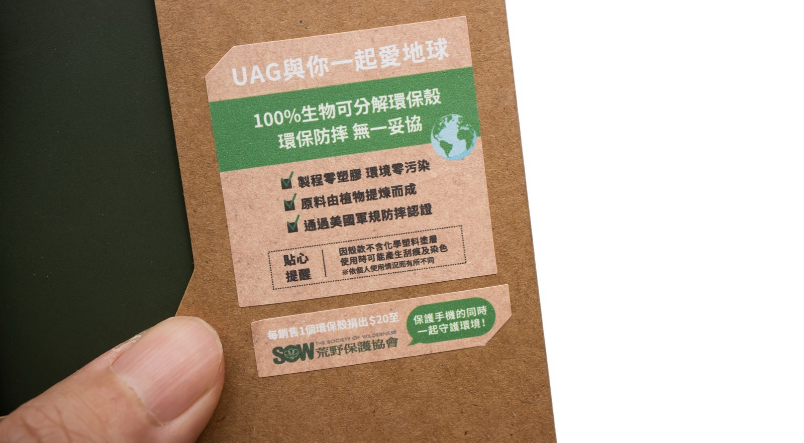 防摔好看又環保!UAG OUTBACK 耐衝擊環保輕量保護殼 iPhone 11 Pro 款入手分享 @3C 達人廖阿輝