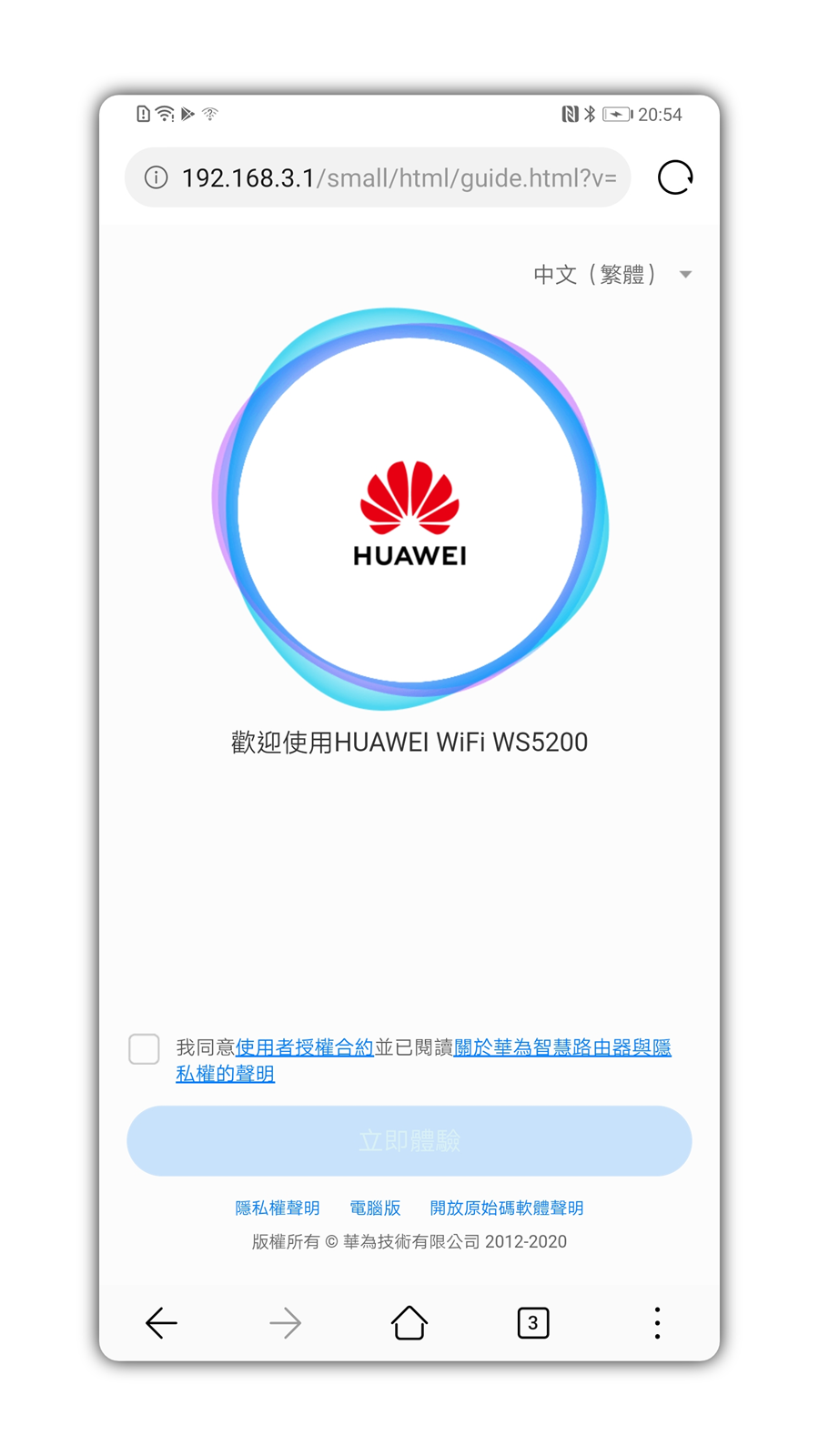 輕鬆入手性能優異無線基地台!HUAWEI WS5200 開箱分享+實測 @3C 達人廖阿輝