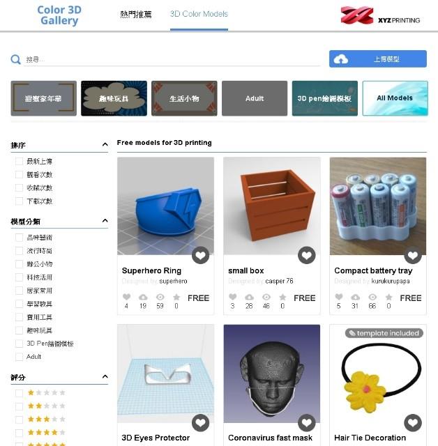 XYZprinting官方網站的圖庫3D Gallery 3D藝廊可免費下載模型