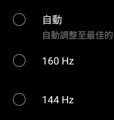 開啟 ROG Phone 3 隱藏的 160Hz 螢幕更新率選項 (免 Root / 免刷機 / 不影響保固) @3C 達人廖阿輝