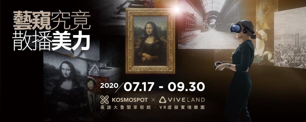 高市經發局聯手 HTC 於高雄首次展出《蒙娜麗莎》不用出國也能造訪羅浮宮 @3C 達人廖阿輝