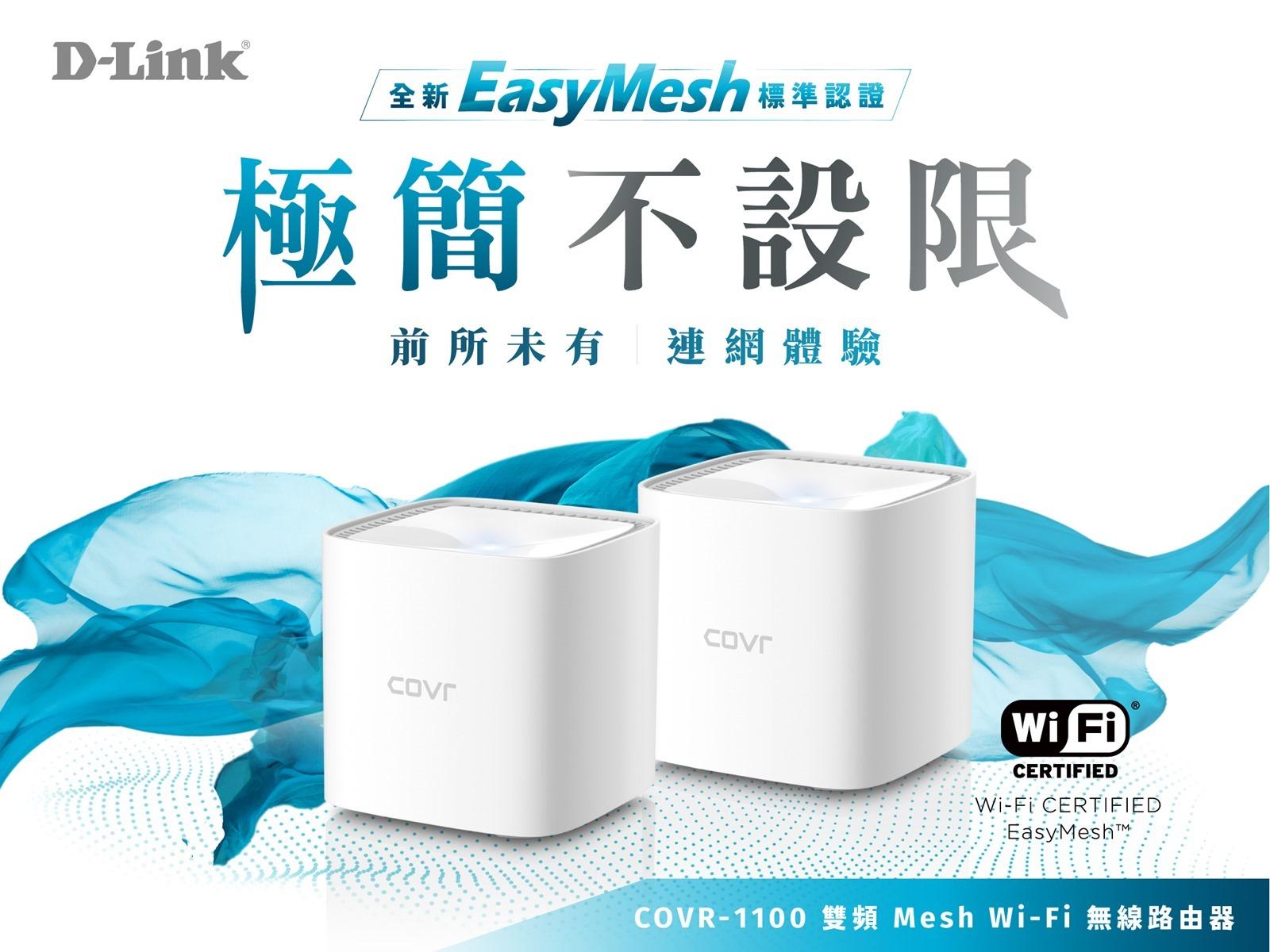 符合全新 EasyMeshTM 標準認證! D-Link Mesh 無線路由器 COVR-1100 美型登場! @3C 達人廖阿輝