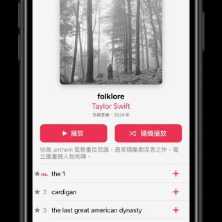 Taylor Swift 全新專輯『folklore』》刷新 Apple Music 多項紀錄!成為 Apple Music 有史以來首日播放量最高的女歌手! @3C 達人廖阿輝