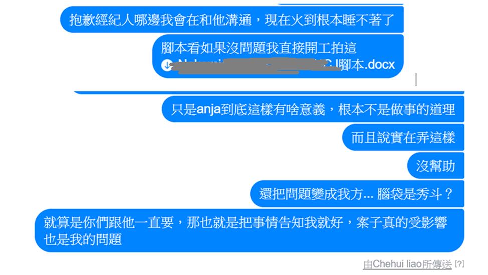 荒唐的行銷公司在合作過程中假冒經紀人事件 (wuyifan / 吳一凡 / Adam Wu) @3C 達人廖阿輝