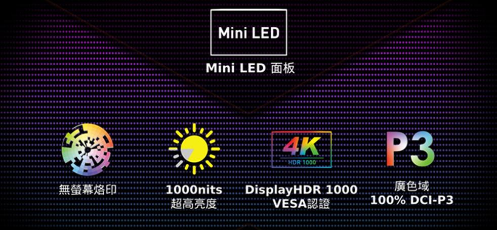 世界首款 搭載 MINI LED 創作者筆電 MSI Creator 17 打造璀璨視覺饗宴 @3C 達人廖阿輝