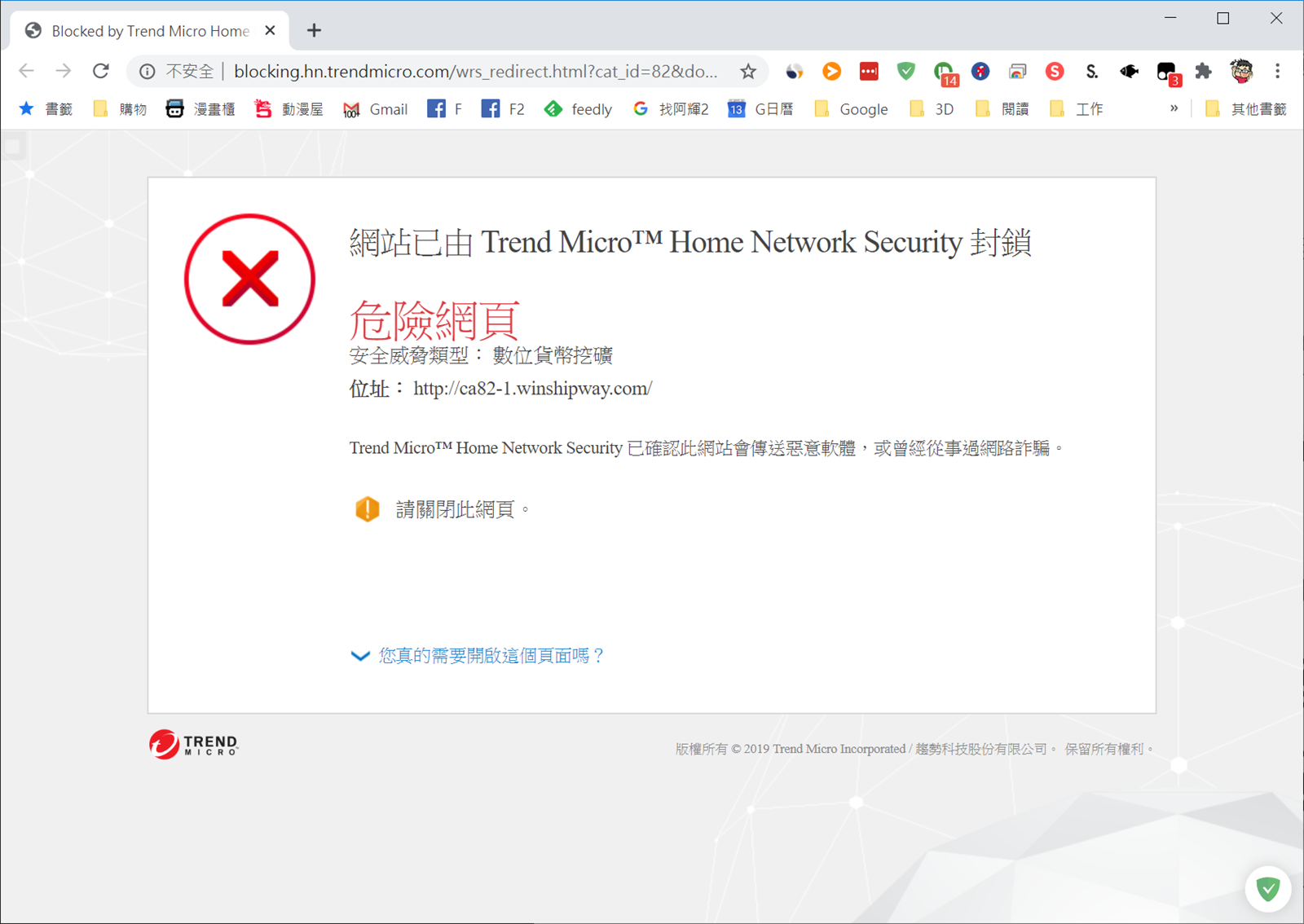 完善全家安全保護!趨勢科技『智慧網安管家 Home Network Security』家電家人都保護! @3C 達人廖阿輝