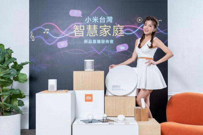 為打造高度完整的 AIoT 智慧科技生活,小米台灣一口氣推出 7 款新產品,全面加速智慧家庭普及化,讓 AIoT 走進台灣市場每個家庭中。.jpg @3C 達人廖阿輝