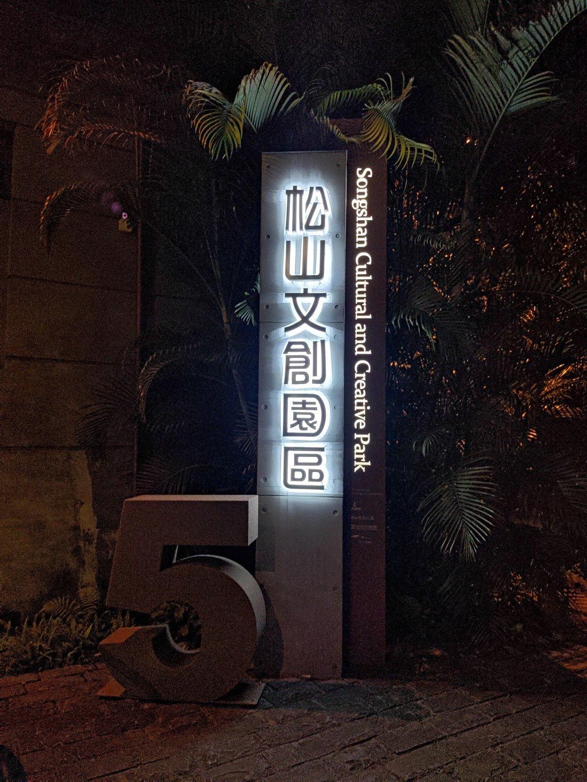 首款國產 5G 手機 HTC U20 5G 開箱實測 (1) 性能測試 / 遊戲實測 / 電力續航 / 相機實拍分享 @3C 達人廖阿輝