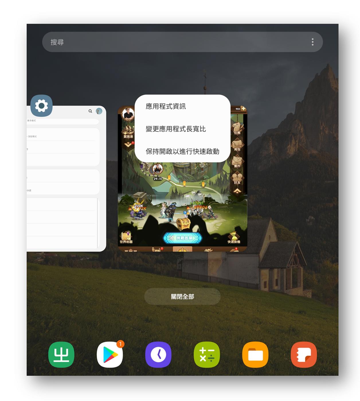 讓三星 Galaxy Z Fold 2 真正更好用!任意程式支援雙視窗 / 自由調整浮動視窗大小 @3C 達人廖阿輝