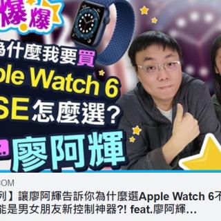 Apple Watch S6 和 SE 怎麼選? @3C 達人廖阿輝