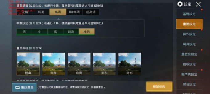 國產 5G 手機 HTC U20 5G 開箱評測!6.8 吋大螢幕續航電力強!順暢吃雞沒問題 @3C 達人廖阿輝