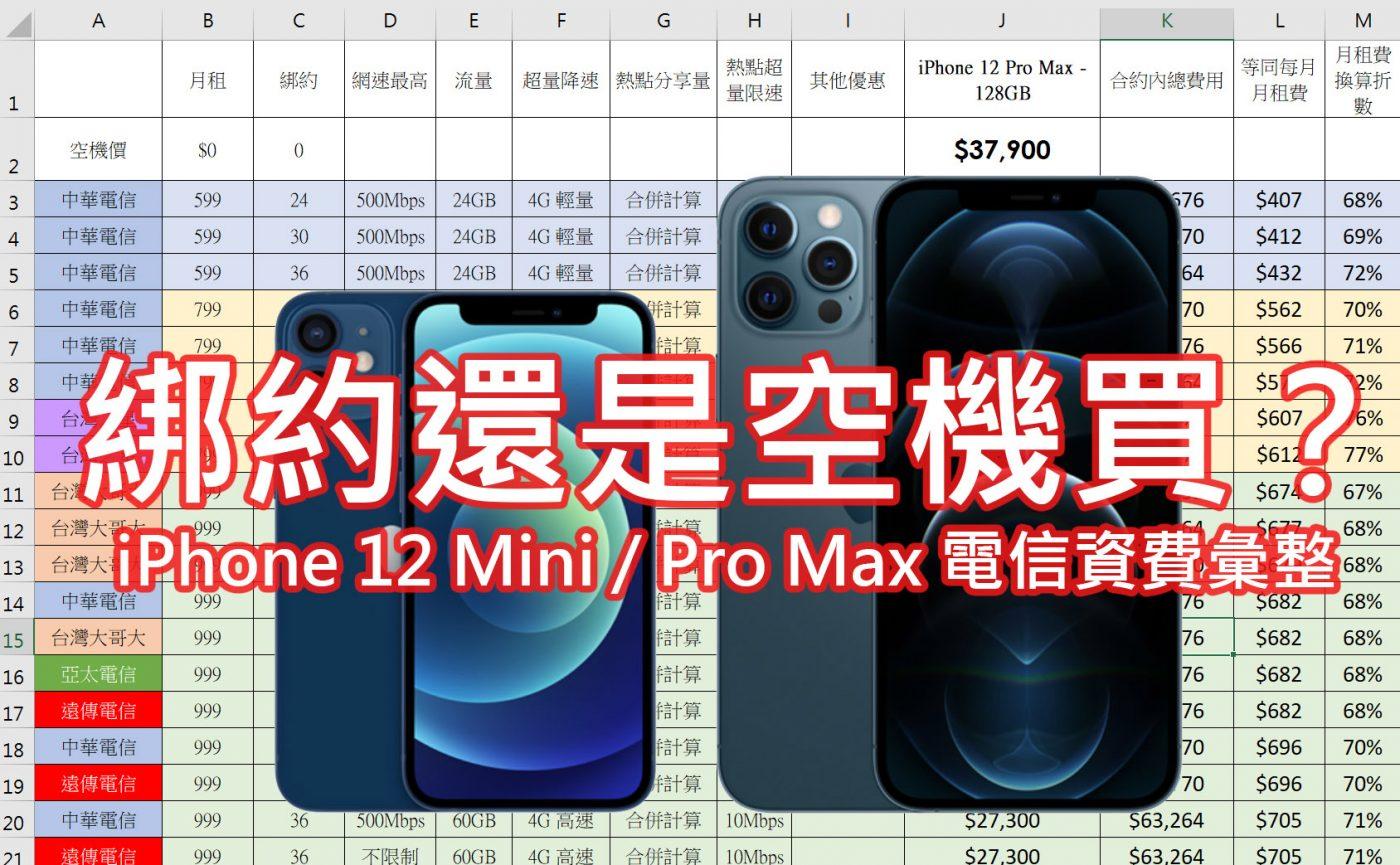 綁約還是空機買蘋果? iPhone 12 Mini / iPhone 12 Pro Max 電信 5G 資費全彙整 (中華/遠傳/台哥大/台灣之星/亞太) 試算分析 + 懶人包! @3C 達人廖阿輝