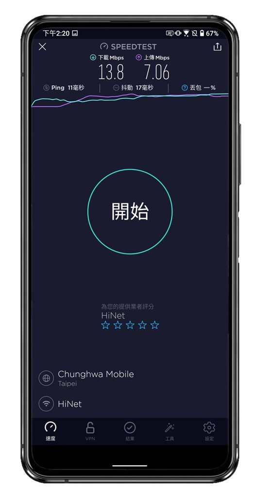 ZenFone 7 Pro 台灣全頻 5G 實測!就是又快又強! @3C 達人廖阿輝