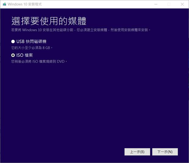 免費正版 Windows 10 開機隨身碟製作教學! @3C 達人廖阿輝