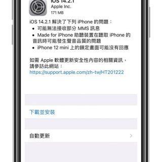 iOS 14.2.1 推出,修正 iPhone 12 Mini 觸控問題 @3C 達人廖阿輝