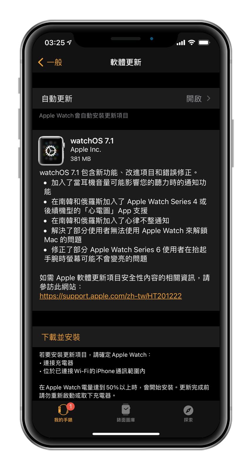 iOS 14.2 / watch OS 7.1 正式版推送,看看更新了哪些東西?! @3C 達人廖阿輝