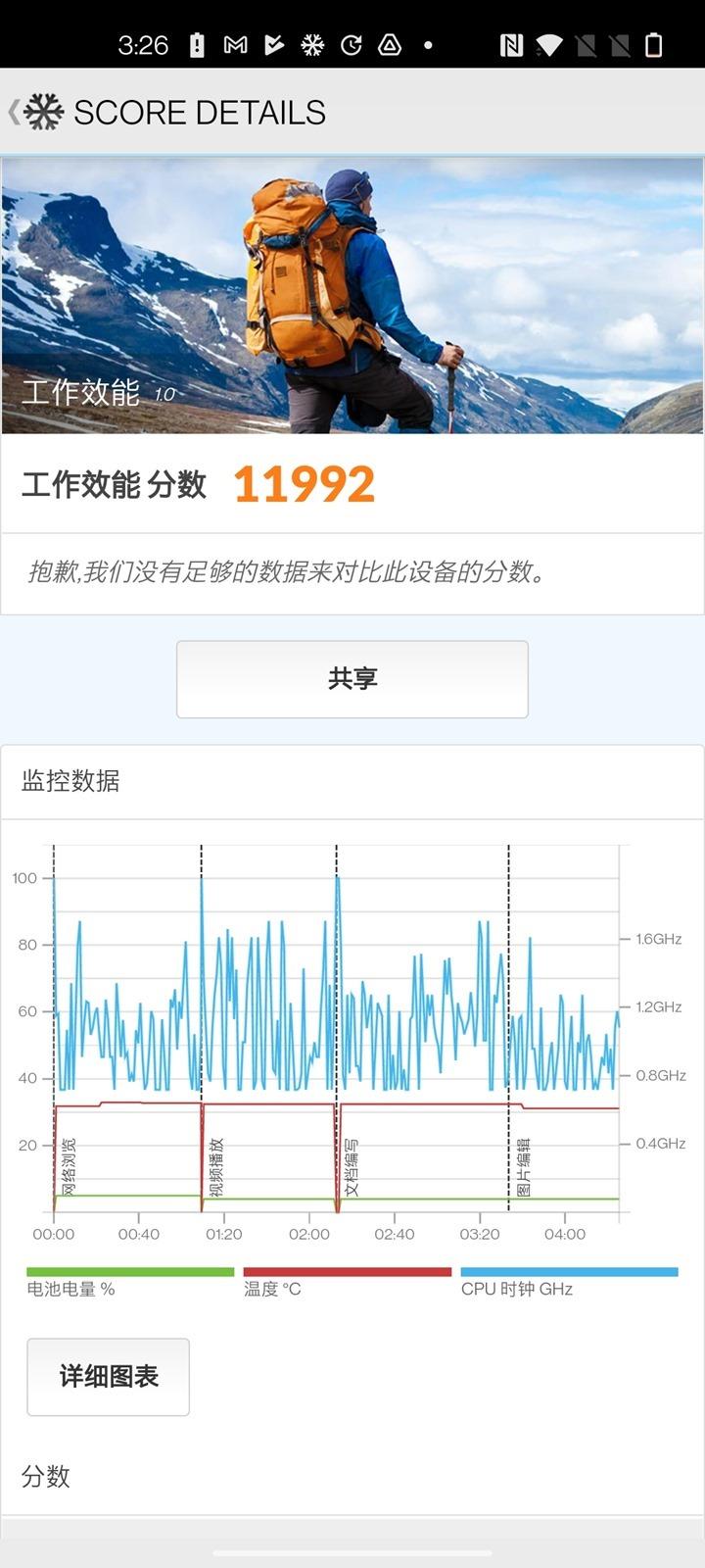 S865 性價比神機 + 平面 120Hz + 快充!OnePlus 8T 開箱動手玩 / 性能 / 電力 (feat. 京東購物) @3C 達人廖阿輝