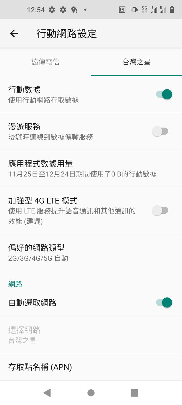 HTC U20 5G 系統更新 2.01.709.2 版本系統更新,正式支援 5G + 4G 雙卡雙待功能 @3C 達人廖阿輝