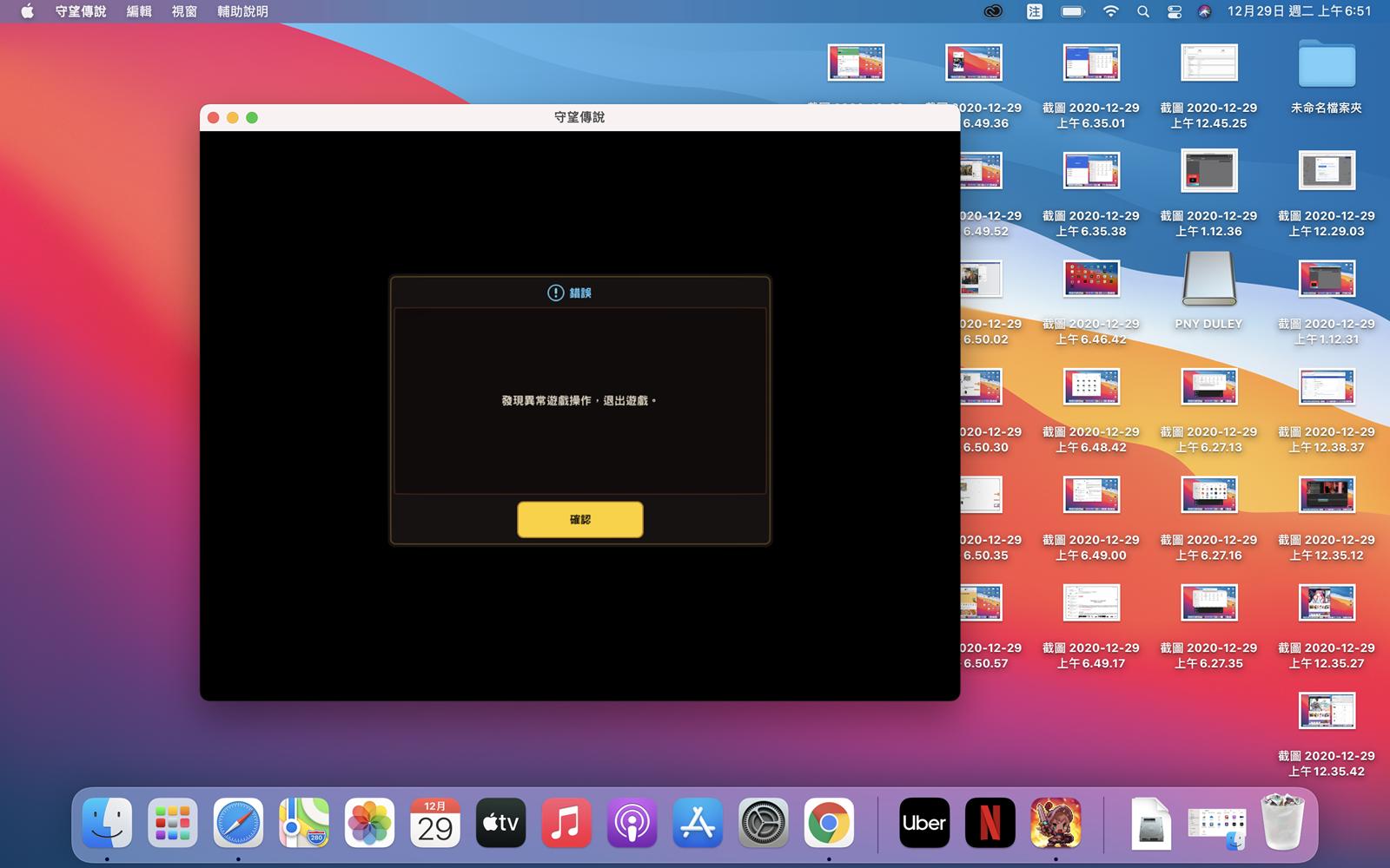手動安裝任何 iPhone / iPad 應用到 M1 新款 Mac 設備上 (ipa 安裝),安兔兔破百萬分紀錄! @3C 達人廖阿輝