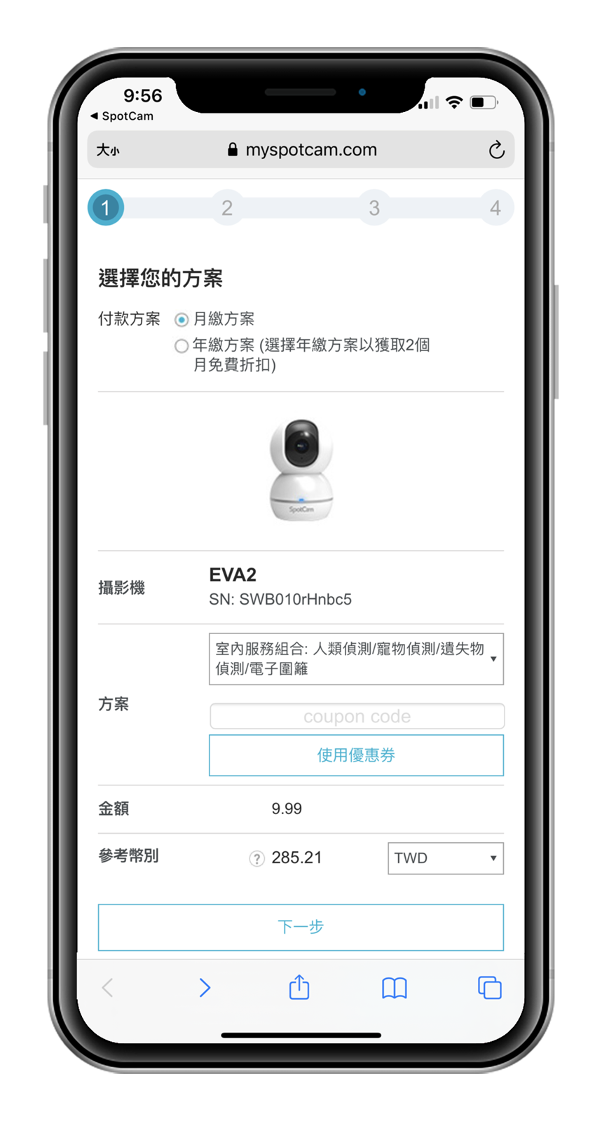 新增人形追蹤功能!免 SD 卡免主機,全時連續雲端 SpotCam Eva 2 可擺頭 WIFI 無線監視器 @3C 達人廖阿輝