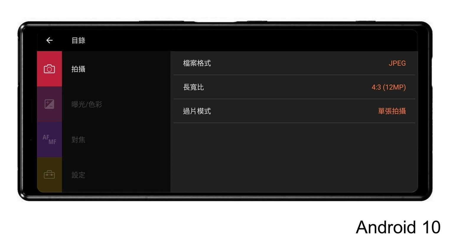 Sony Xperia 1 II 更新 Android 11 實測,5G+4G 雙卡開放,支援 4K120 錄影 @3C 達人廖阿輝
