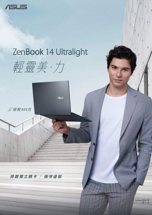ASUS-ZenBook-14-Ultralight-UX435EGL 今日上市,典雅堅固的鎂合金機身,輕僅 995 克,攜帶方便自如。_thumb.jpg @3C 達人廖阿輝