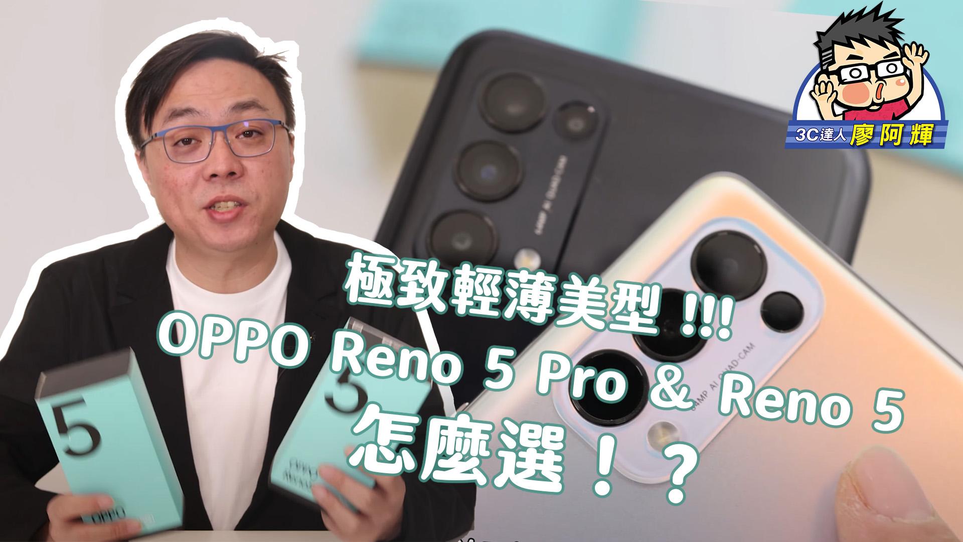 極致輕薄美型 OPPO Reno 5 Pro / Reno 5 怎麼選? @3C 達人廖阿輝