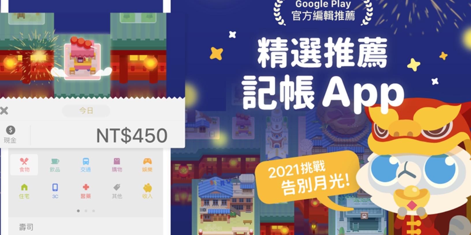 2021 Google Play 新春精選推薦《記帳城市》App 和你一起聰明儲蓄 @3C 達人廖阿輝