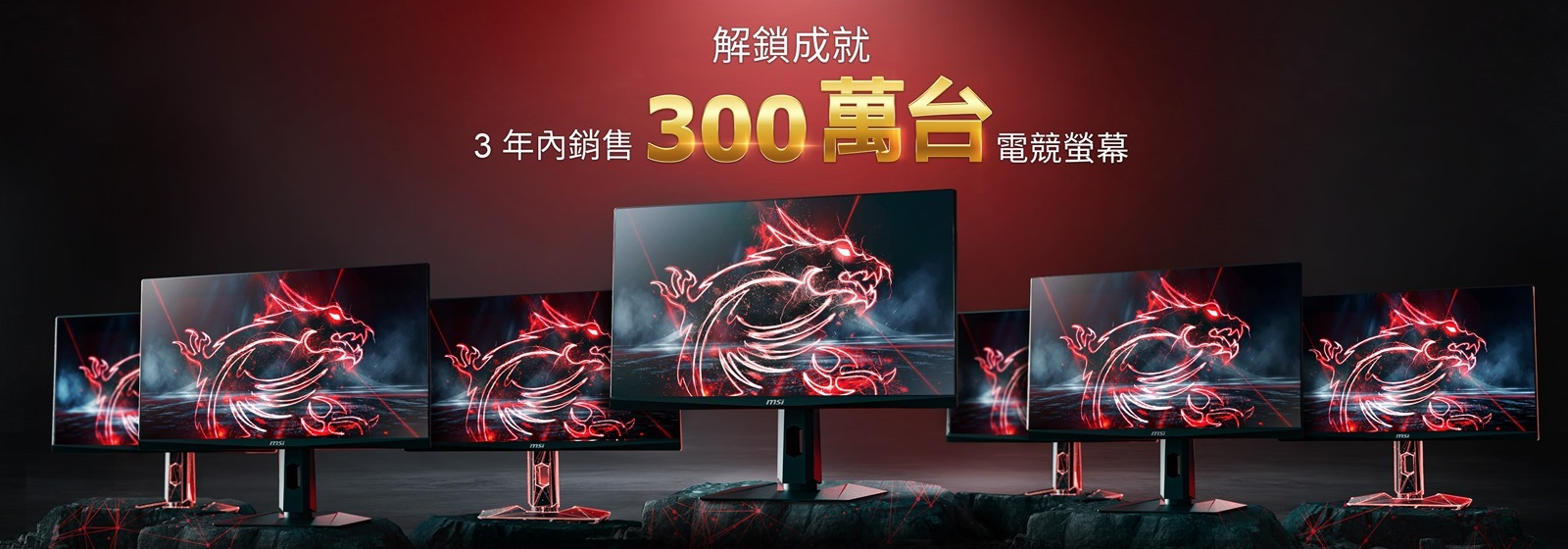 歡慶微星電競螢幕 3 年累積銷售突破 300 萬台 全球紅色限定版量子點電競螢幕免費抽!! @3C 達人廖阿輝