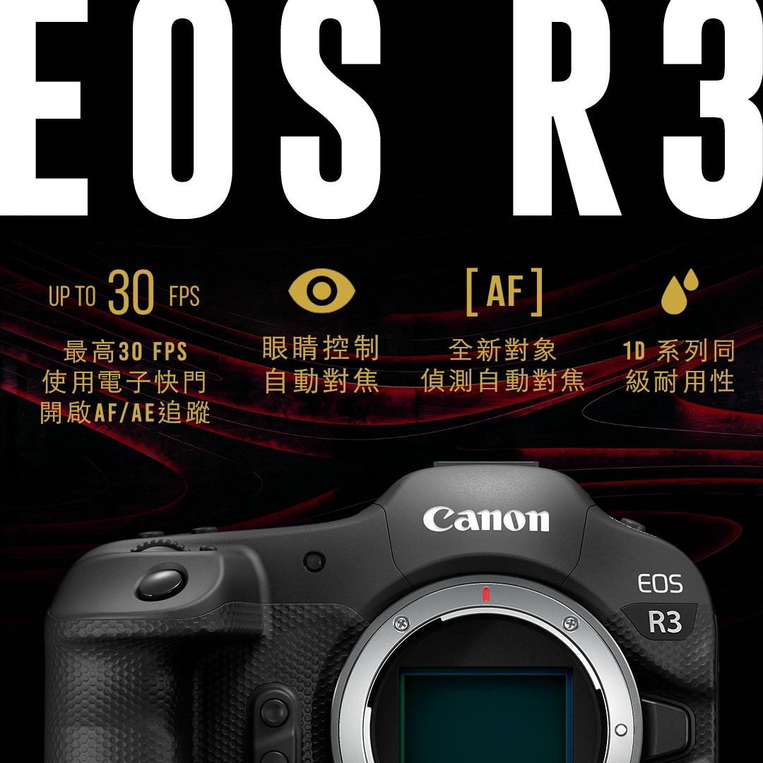 圖 2.-EOS-R3-具備最高 30FPS 高速連拍、眼睛控制自動對焦、全新對象偵測自動對焦與旗艦級防水防塵功能等強悍功能.jpg @3C 達人廖阿輝