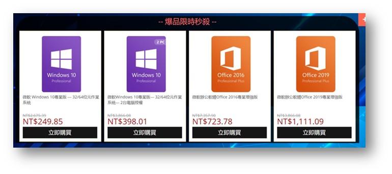 四月軟體特惠活動,作業系統辦公軟體半價不到可以買嗎?實測分析 + 購買意見 @3C 達人廖阿輝