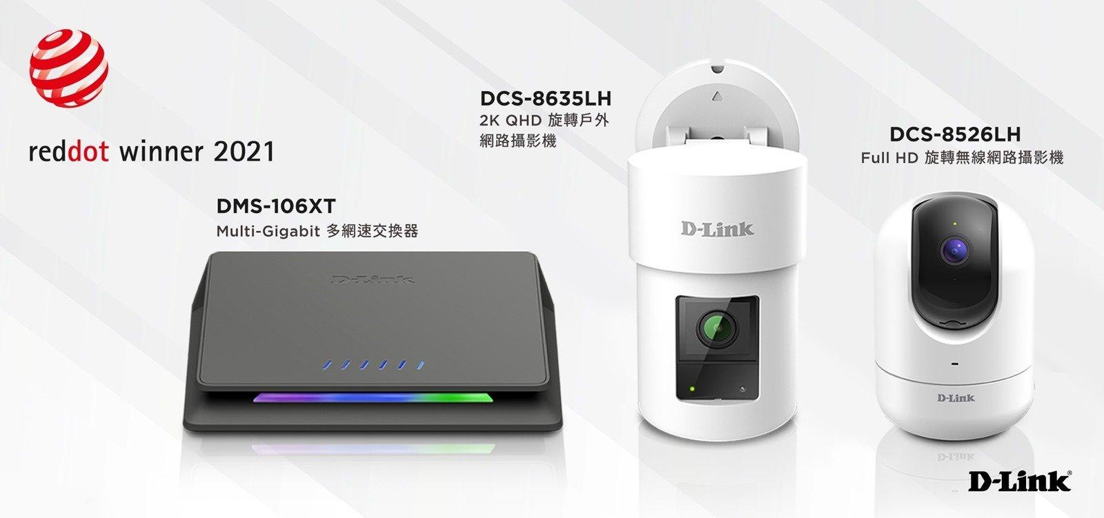 引領科技美學潮流! D-Link 多項產品奪得 2021 德國紅點設計大獎 @3C 達人廖阿輝