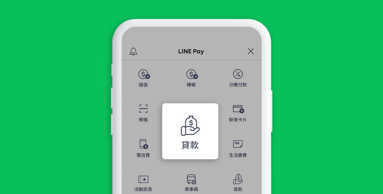 LINE-Pay「貸款」專區攜手 12 家銀行推出「繳稅季專案」,用戶透過手機可一次查詢 12 家銀行貸款專案。.png @3C 達人廖阿輝