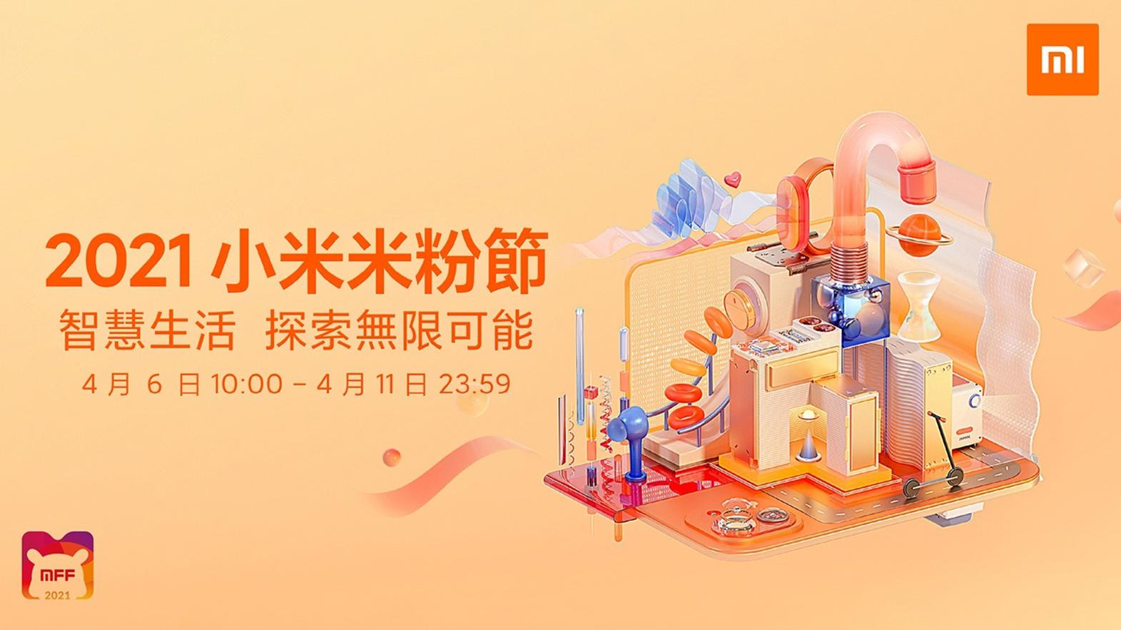 2021 年度小米米粉節慶典 小米 11 於 4 月 2 日開賣 多款智慧生活新品齊發 @3C 達人廖阿輝