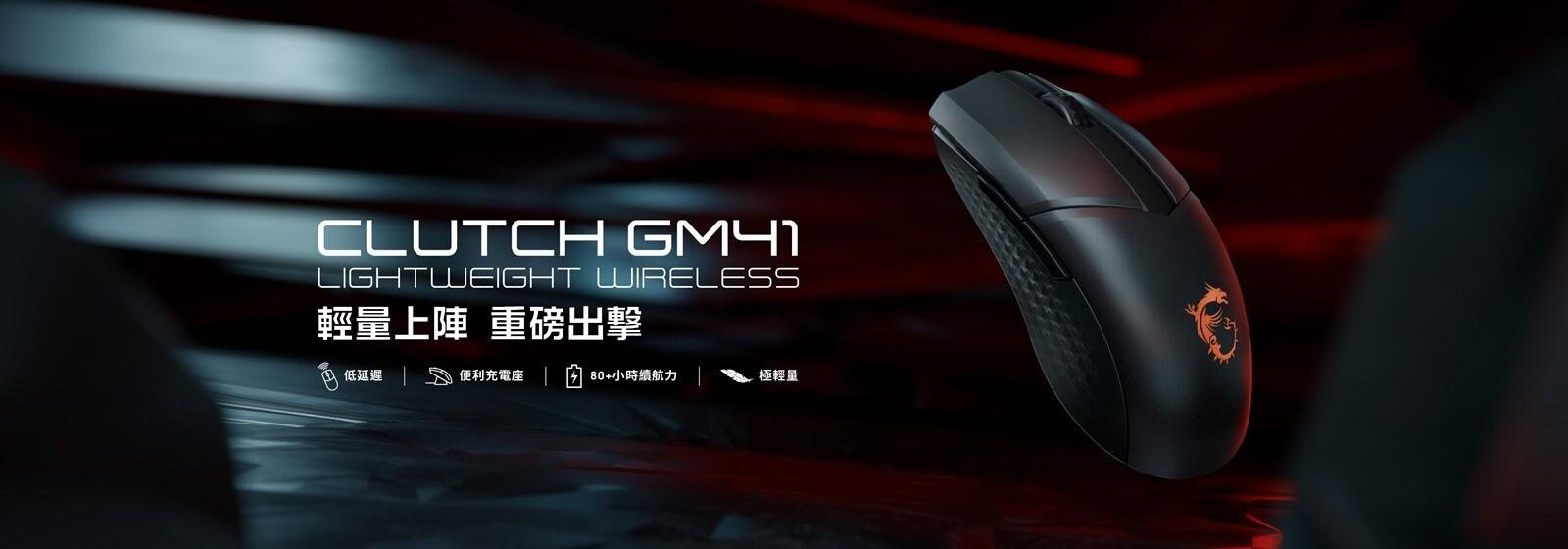 輕量上陣,重磅出擊 MSI CLUTCH GM41 LIGHTWEIGHT WIRELESS 無線滑鼠嶄新上市 @3C 達人廖阿輝