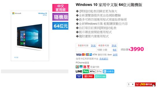 520 特價 Win10 只要 $250 可以買嗎?實測分享 + 購買意見 (持續更新) @3C 達人廖阿輝