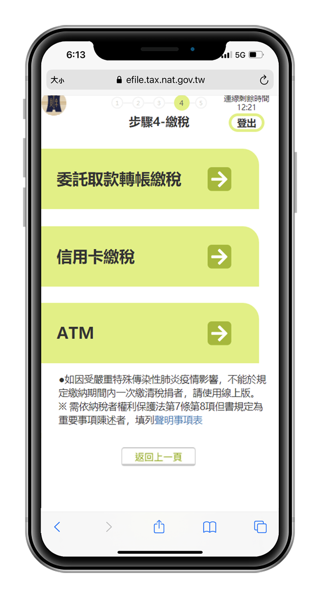 手機報稅超簡單!免出門/免安裝/免讀卡機!蘋果 iOS 與 Android 機器人不挑手機都支援 @3C 達人廖阿輝