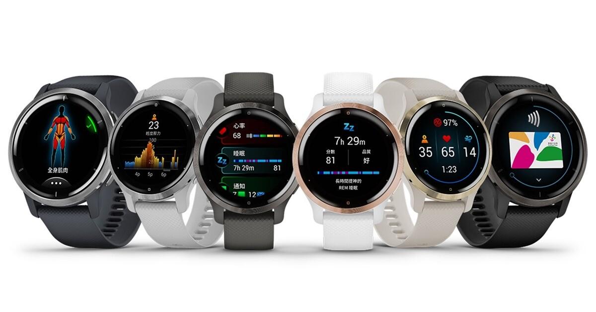 「VENU-2 系列 GPS 智慧腕錶」以多彩輕盈的外型設計搭載細膩鮮豔畫質的 AMOLED 螢幕,6 款時尚選色支援各式跨界穿搭,建議售價為 13990 元_thumb.jpg @3C 達人廖阿輝
