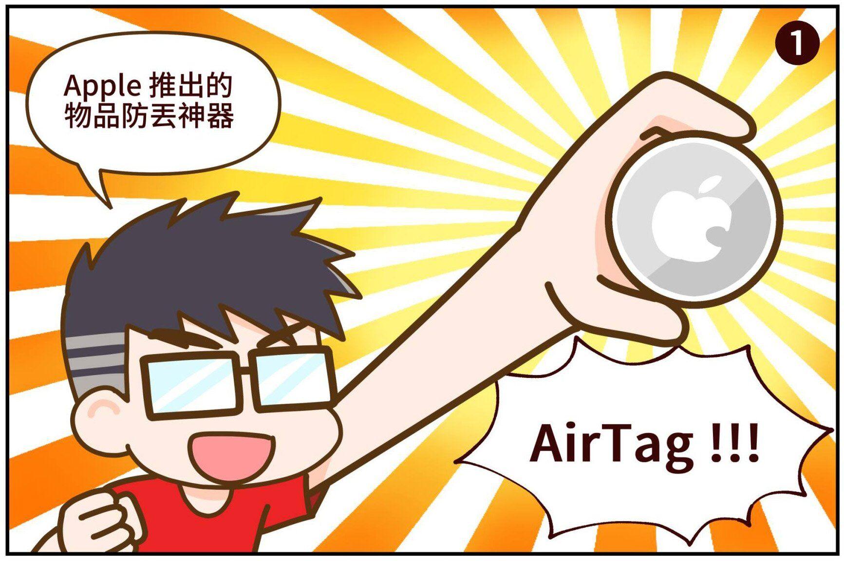 [漫畫] [影片] 最強尋物神器 AirTag 開箱+配件+優缺點分析 @3C 達人廖阿輝