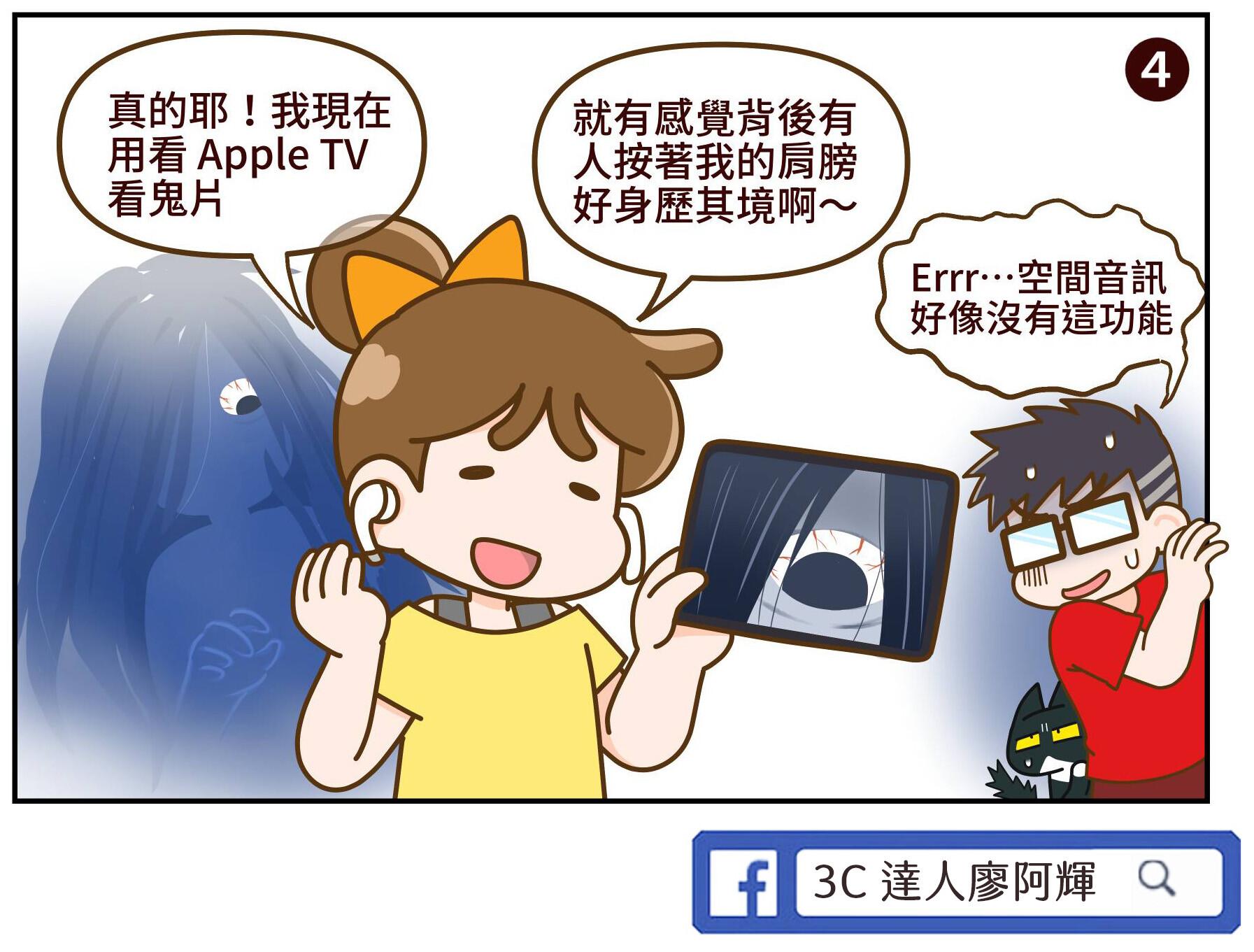 [漫畫] Apple Music 支援無損音樂與空間音訊啦! @3C 達人廖阿輝