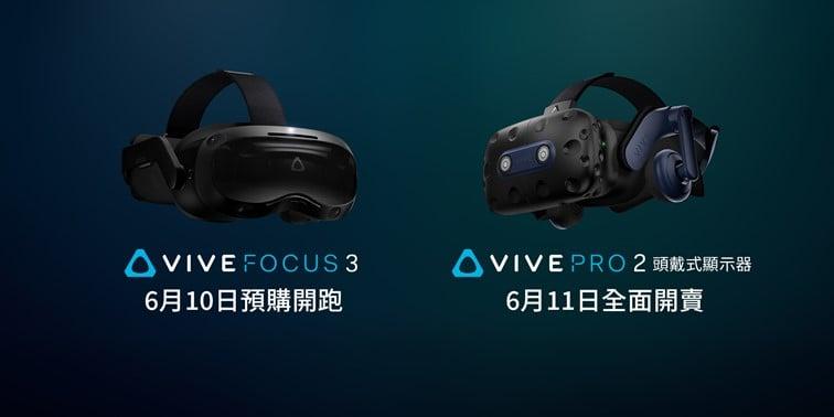 新一代旗艦級 PC VR 裝置 VIVE Pro 2 全面開賣 同步推出 VIVE Focus 3 預購活動 多重好禮最高現賺萬元 @3C 達人廖阿輝