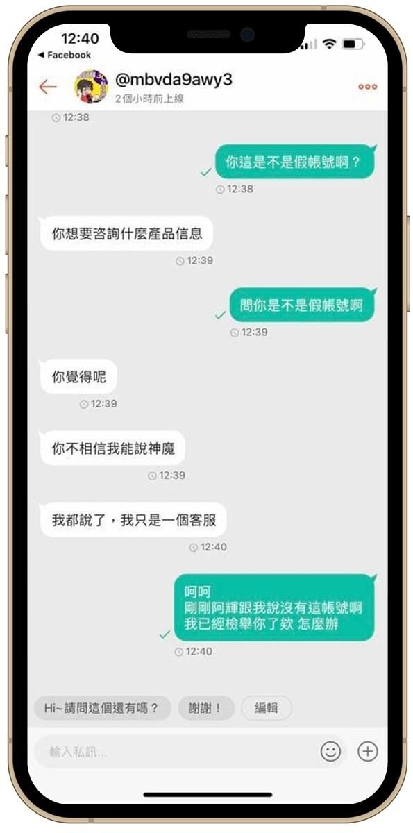 [公告] 阿輝『沒有經營』任何實體或是線上賣場,請勿受騙 @3C 達人廖阿輝