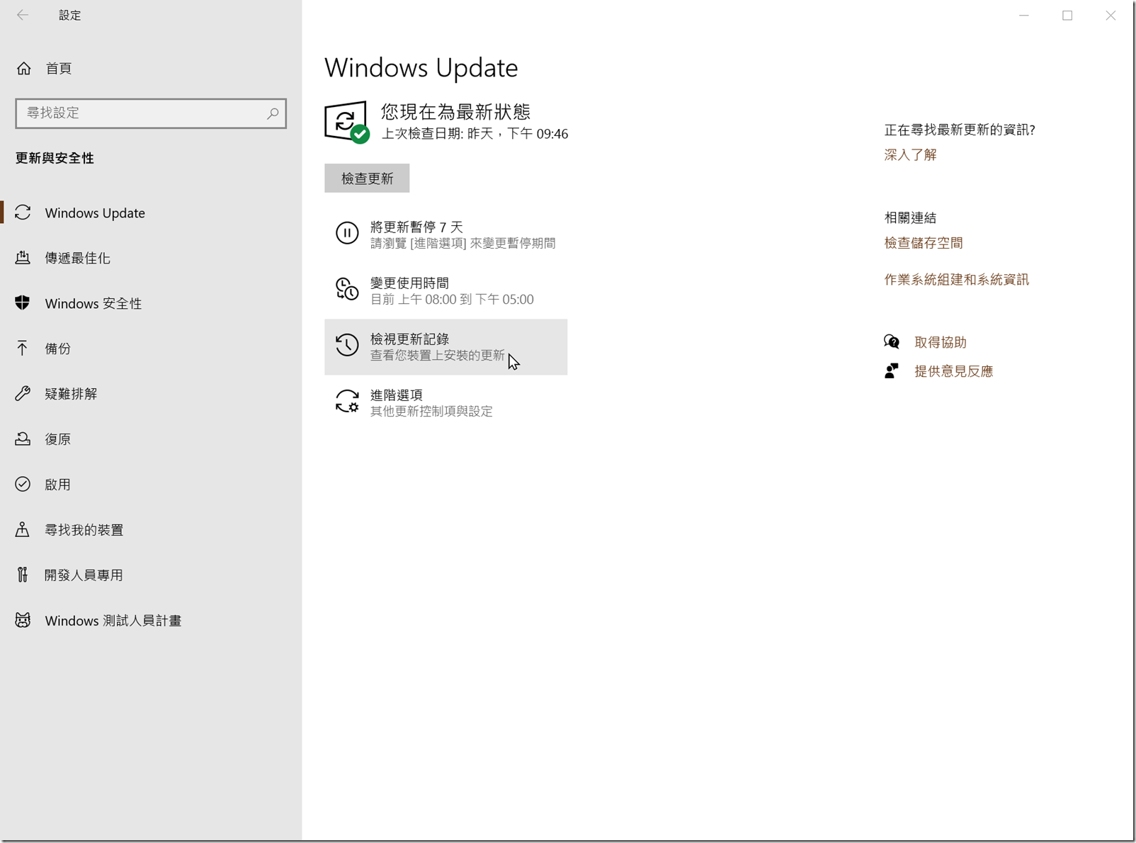 Windows  10 系統狀態列圖示出現顯示異常 (圖示重疊/不顯示/錯誤) 的解決方法 @3C 達人廖阿輝