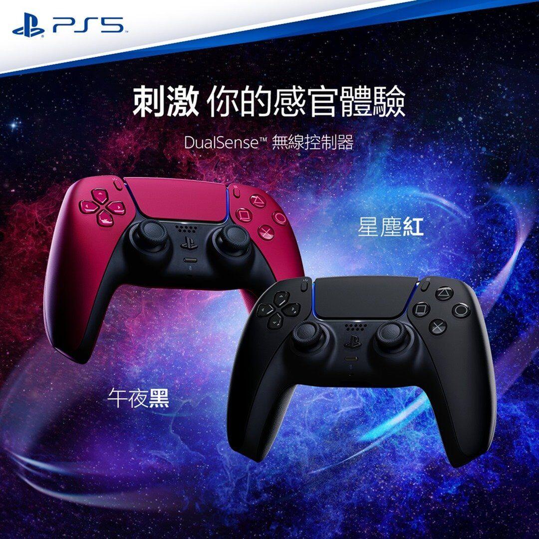 Sony PS5 DualSense™ 無線控制器新色「午夜黑」及「星塵紅」 @3C 達人廖阿輝