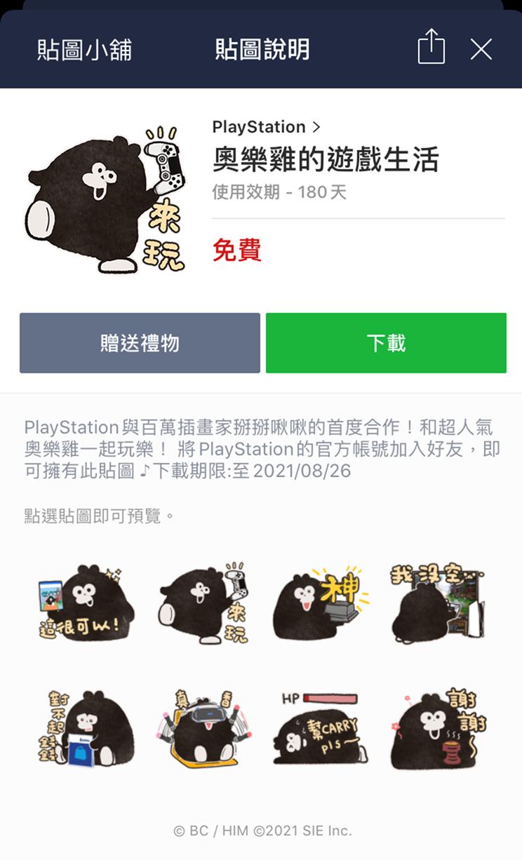 [免費貼圖] 鎖定 SIET LINE 官方帳號「PlayStation Taiwan」成為好友即可免費下載貼圖「奧樂雞的遊戲生活」@3C 達人廖阿輝