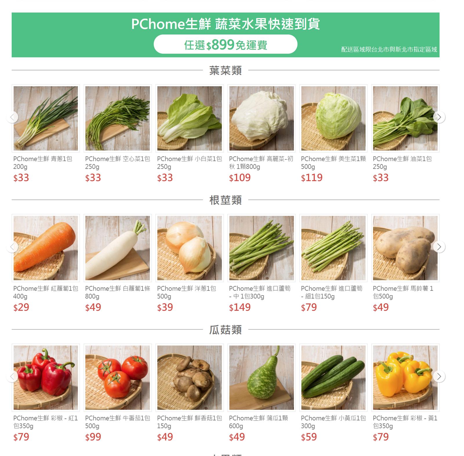 2021-07-15-18_20_36-PChome 生鮮【PChome24h 購物】.png @3C 達人廖阿輝