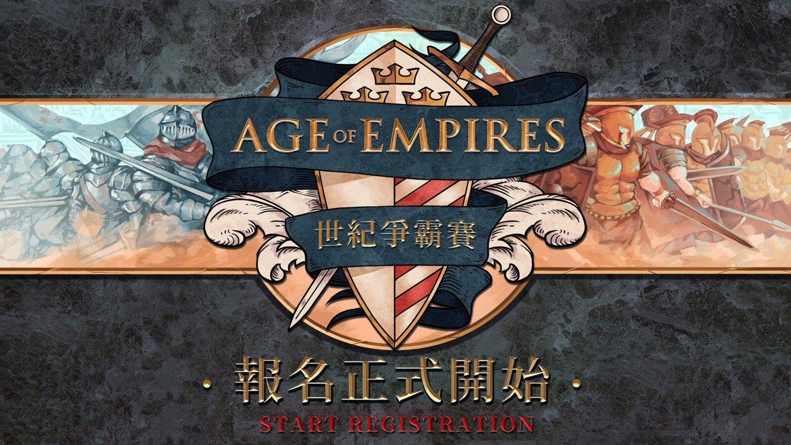 台灣微軟重啟《世紀帝國 2:決定版》世紀爭霸賽 8 月 27 日起正式開放報名 @3C 達人廖阿輝